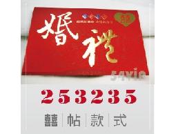 【喜帖】253235 婚禮喜帖大紅色喜氣可燙金