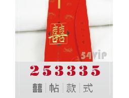 【喜帖】253335 囍字喜氣紅色兩門式造型結婚喜帖可燙金