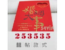 【喜帖】253535 婚姻大事喜氣愛心紅色結婚喜帖可燙金
