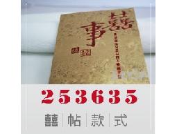 【喜帖】253635 囍事金色質感結婚喜帖可燙金
