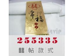 【喜帖】255335 幸福宣言金色質感直立式結婚喜帖可燙金