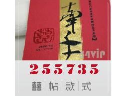 【喜帖】255735 牽手喜氣紅色霧金燙黑直立式結婚喜帖可燙金
