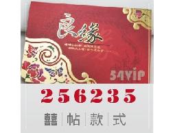 【喜帖】256235 良緣紅色霧金邊框質感特殊邊角卡片結婚喜帖可燙金