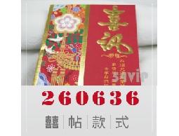 【喜帖】260636 喜訊日式花紋大紅結婚喜帖可燙金