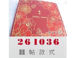 【喜帖】261036 質感素雅花朵金邊囍宴結婚喜帖可燙金