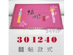【喜帖】301240 桃紫色結婚喜氣喜帖上光可燙金