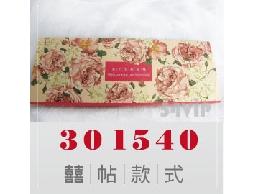 【喜帖】301540 長條花朵素雅質感銀字結婚喜帖可燙金