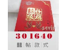 【喜帖】301640 好姻緣金框特殊造型結婚喜帖可燙金