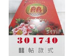 【喜帖】301740 囍字上光卡片直立式結婚喜帖可燙金