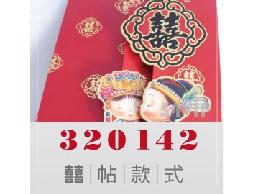 【喜帖】320142 囍字親吻可愛娃娃立體造型結婚喜帖卡片可燙金