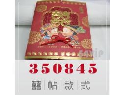 【喜帖】350845 綁繩囍字紅色可愛親吻娃娃結婚喜帖可燙金
