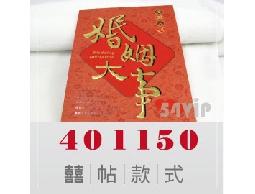 【喜帖】401150 婚姻大事金字上光結婚喜帖可燙金