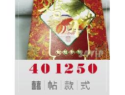 【喜帖】401250 中國風結婚金字打凸結婚喜帖可燙金