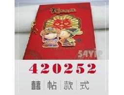 【喜帖】420252 囍字天賜良緣娃娃層次立體結婚喜帖卡片可燙金