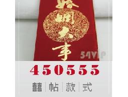 【喜帖】450555 絨面質感婚姻大事燙金直立式結婚喜帖