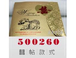 【喜帖】500260 金色囍字可愛娃娃扣式霧金結婚喜帖可燙金