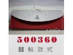 【喜帖】500360 結婚喜事銀灰紅色卡片式結婚喜帖可燙金