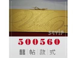 【喜帖】500560 金色結婚喜帖打凸卡片式結婚喜帖可燙金