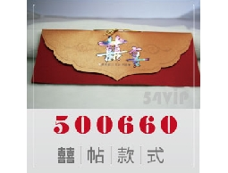 【喜帖】500660 囍宴紅色喜帖橫式卡片式結婚喜帖可燙金