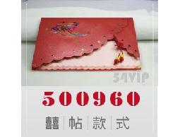 【喜帖】500960 囍字卡片結婚喜帖特殊造型波浪可燙金