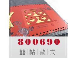 【喜帖】800690 簍空囍字結婚喜帖燙黑高級質感可燙金