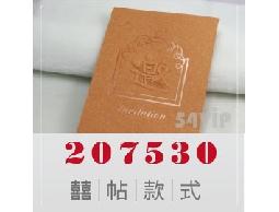 【邀卡】207530 打凸立體上光邀請卡可燙金