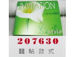 【邀卡】207630 光澤質感彩色邀請卡綠色可燙金