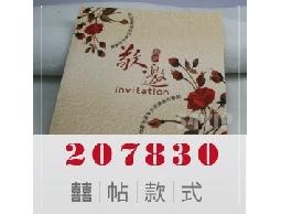 【邀卡】207830 花朵彩色邀請卡可燙金