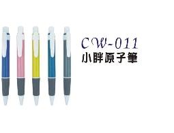 【廣告筆】cw-011 小胖筆   300支