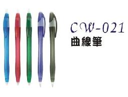 【廣告筆】 cw-021 曲線筆 300支