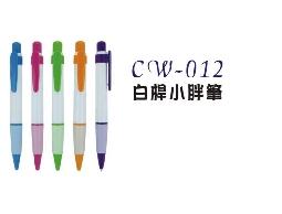 【廣告筆】cw-012 白桿小胖筆  300支