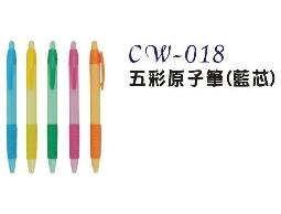 【廣告筆】cw-018 五彩原子筆  300支