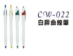 【廣告筆】cw-022 白桿曲線  300支