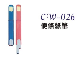 【廣告筆】 cw-026 便條紙筆  150支