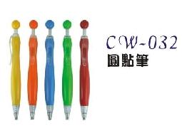 【廣告筆】cw-032  圓點筆   300支