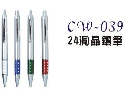 【廣告筆】cw-039  24洞晶鑽筆   200支