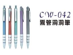 【廣告筆】 cw-042 霧管洞洞筆  200支