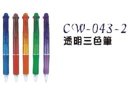 【廣告筆】cw-043-2     透明三色筆  200支
