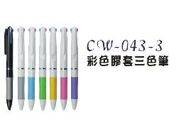 【廣告筆】cw-043-3  彩色膠套三色筆   200支