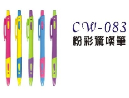 【廣告筆】cw-083  粉彩驚嘆筆  300支