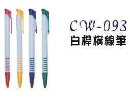 【廣告筆】cw-093  白桿橫線筆  300支