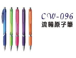 【廣告筆】cw-096  流暢原子筆  300支