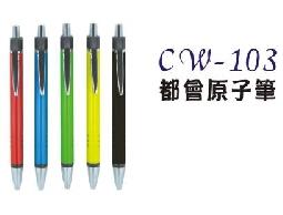 【廣告筆】 cw-103  都會原子筆   200支