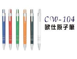 【廣告筆】 cw-104 歐仕原子筆   200支