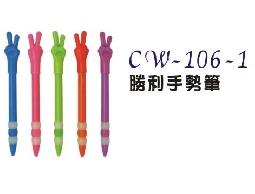 【廣告筆】 cw-106-1 勝利手勢筆   300支