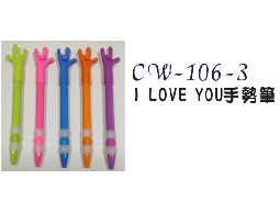 【廣告筆】 cw-106-3  I Love You 手勢筆  300支