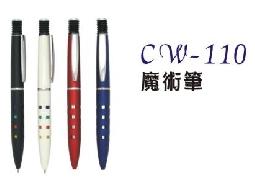 【廣告筆】 cw-110 魔術筆   200支