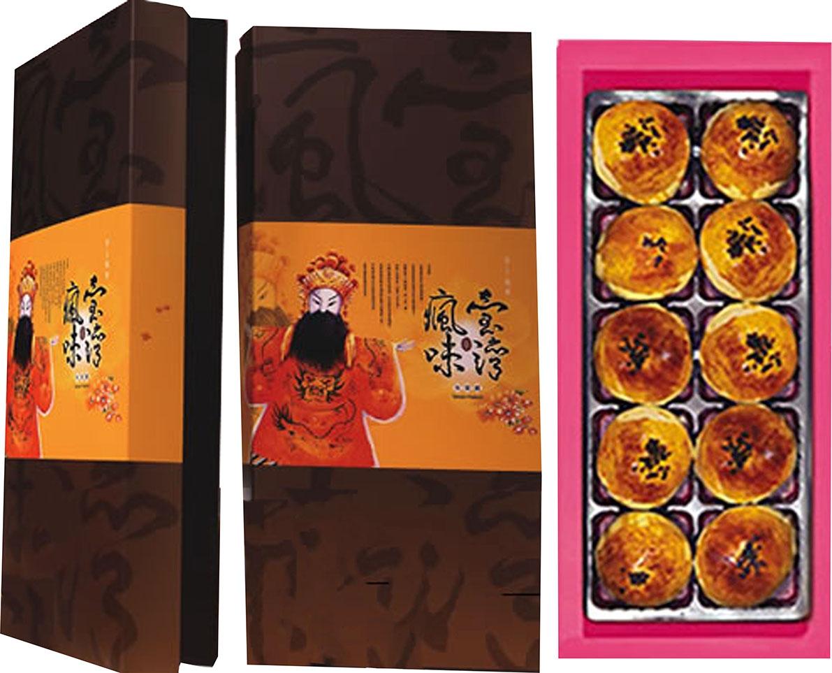 台灣風味蛋黃酥10入