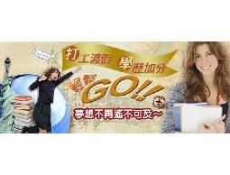 2013 打工度假~學歷加分 輕鬆GO!!