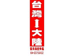 【展達海空運】台灣貨→大陸內地,散貨并柜、小三通、門對門、清